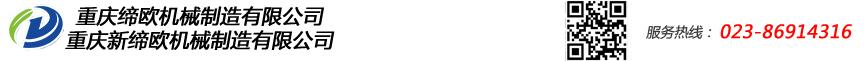 重庆乐虎体育直播app机械制造有限公司,重庆新乐虎体育直播app机械制造有限公司