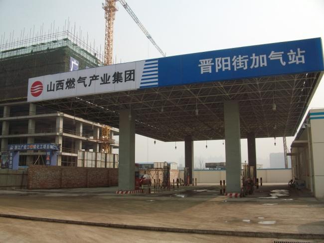山西燃气产业集团晋阳街加气站