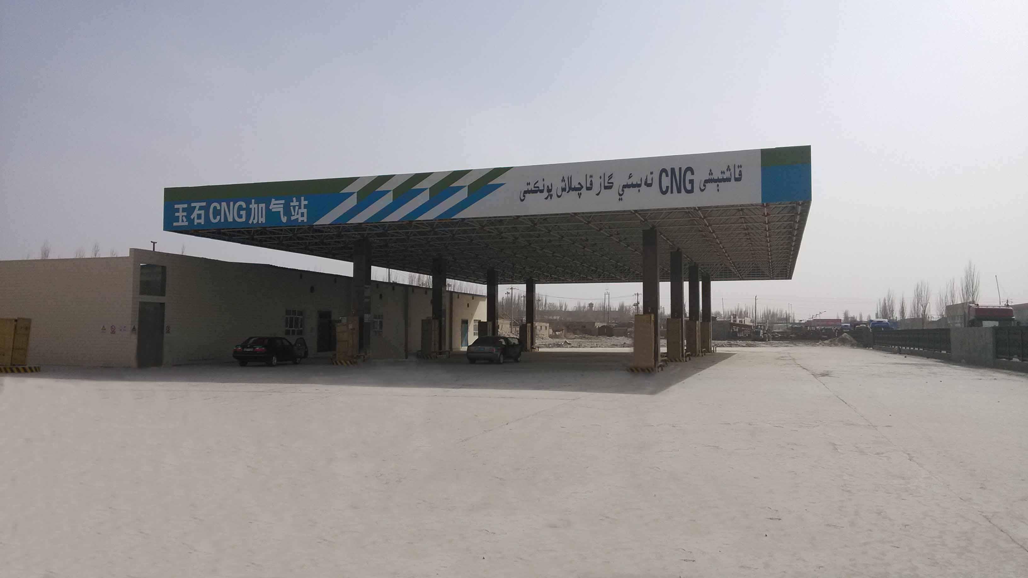 新疆和田玉石CNG加气站