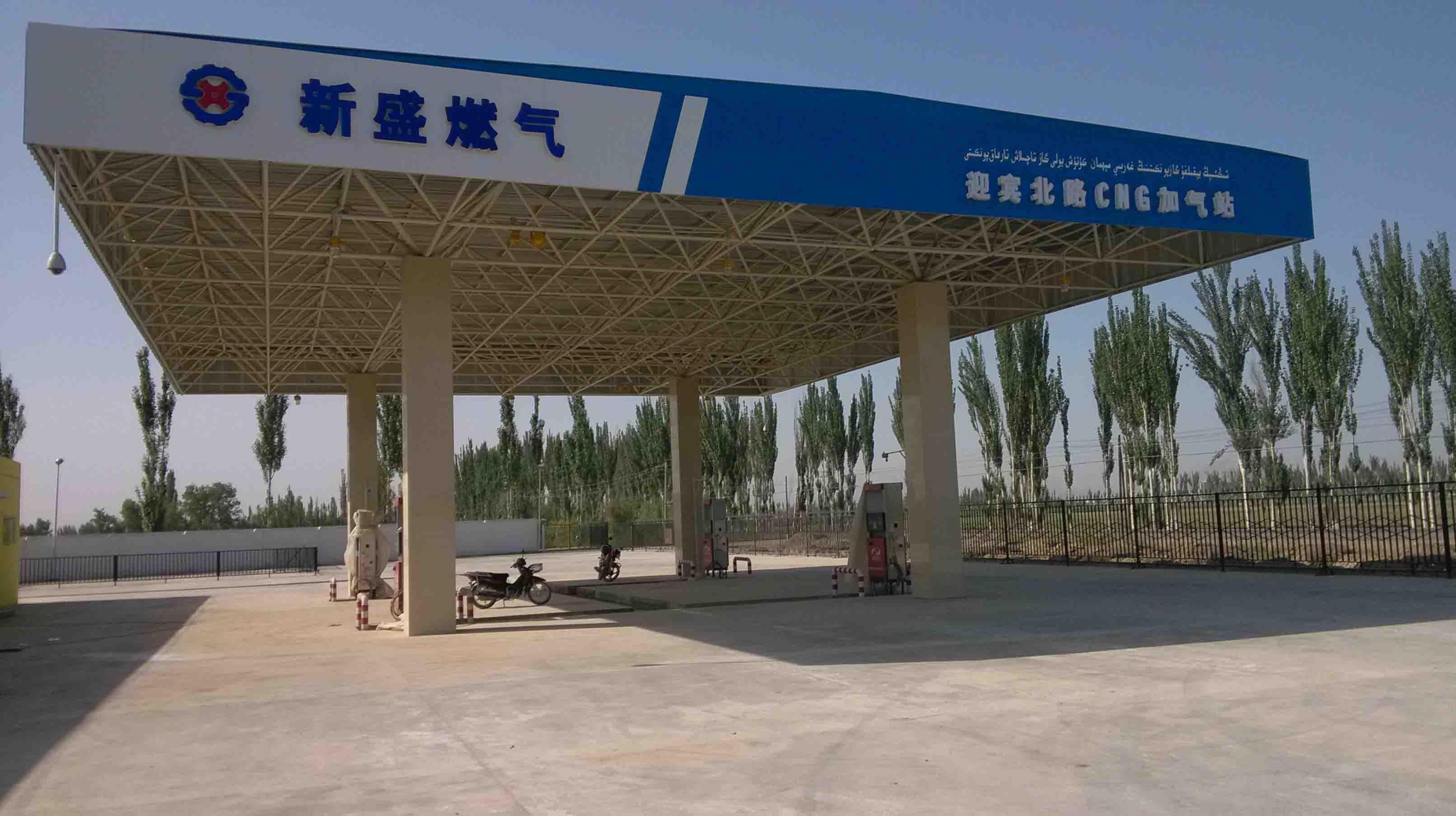 新疆新盛燃气迎宾北路CNG加气站
